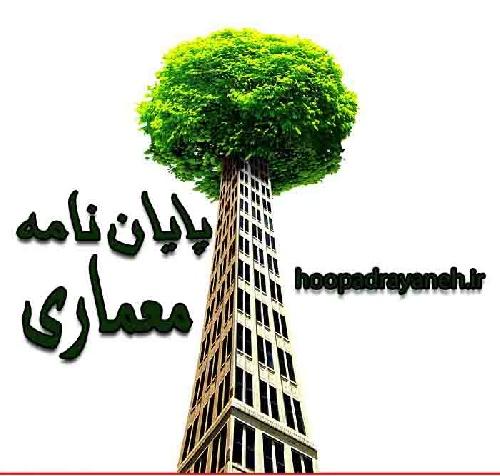 پروژه معماری بناهای اوّلیه مسجد جامع کبیر یزد